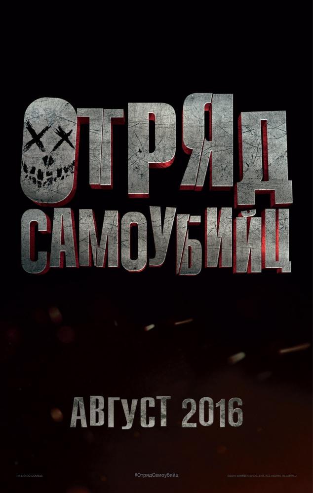 «Отряд Самоубийц Кино 2016» — 2017