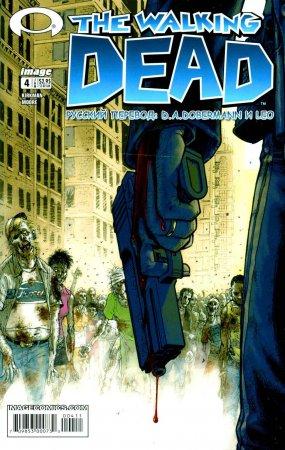 Ходячие мертвецы #004