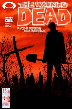 Ходячие мертвецы #006