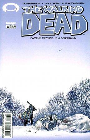 Ходячие мертвецы #008