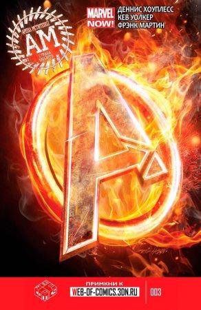 Арена Мстителей #3