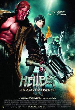 Хеллбой 2: Золотая армия (2008)