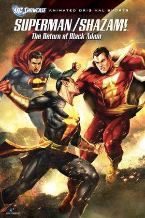 Супермен / Шазам! - Возвращение черного Адама (2010)