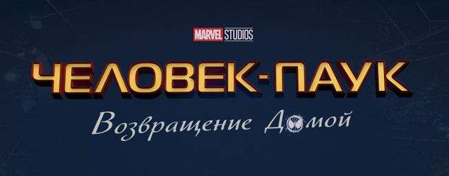 Логотип фильма Человек-паук: Возвращение домой