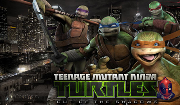 "25 минут из игры ""TMNT: Out of the Shadows"""