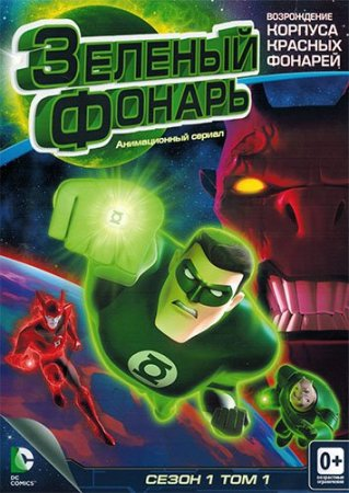 Зелёный Фонарь (Green Lantern: The Animated Series, 2011 - 2013)