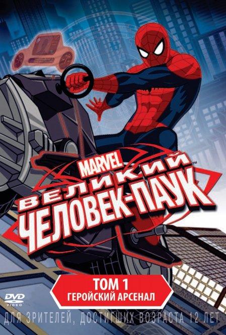 Великий Человек-паук (мультсериал)